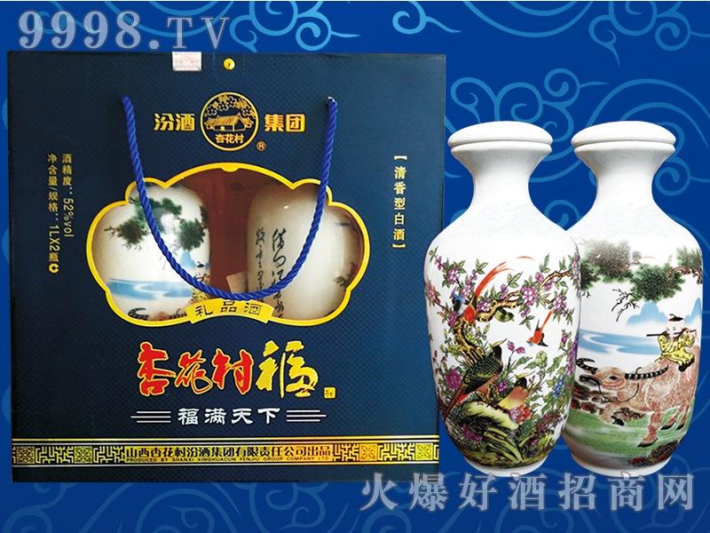 杏花村福酒(礼品酒)