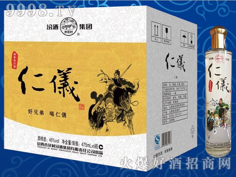 仁仪酒2018
