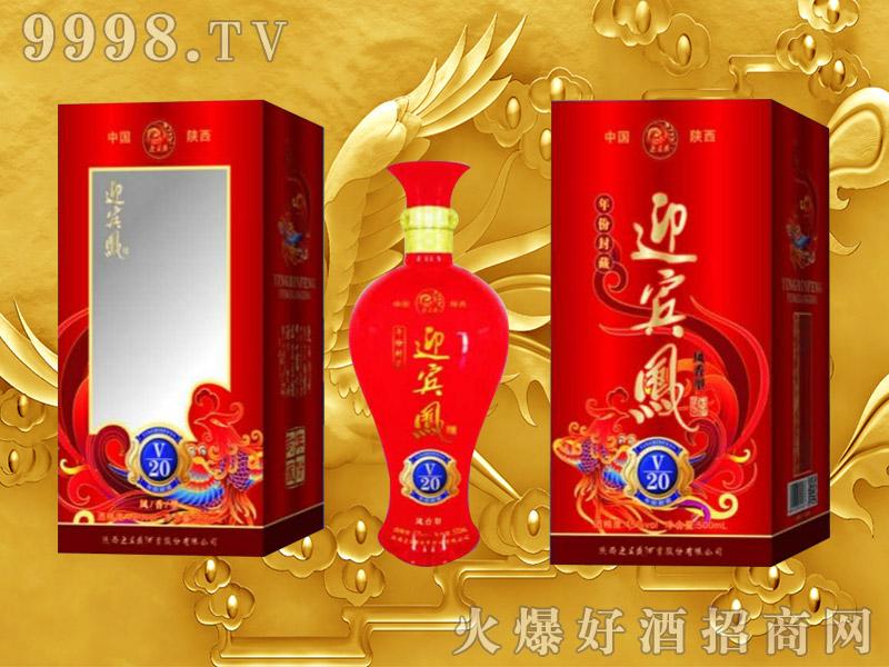 迎宾凤酒V20