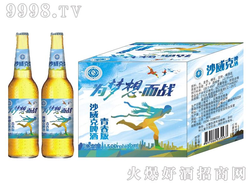沙威克啤酒・青春版