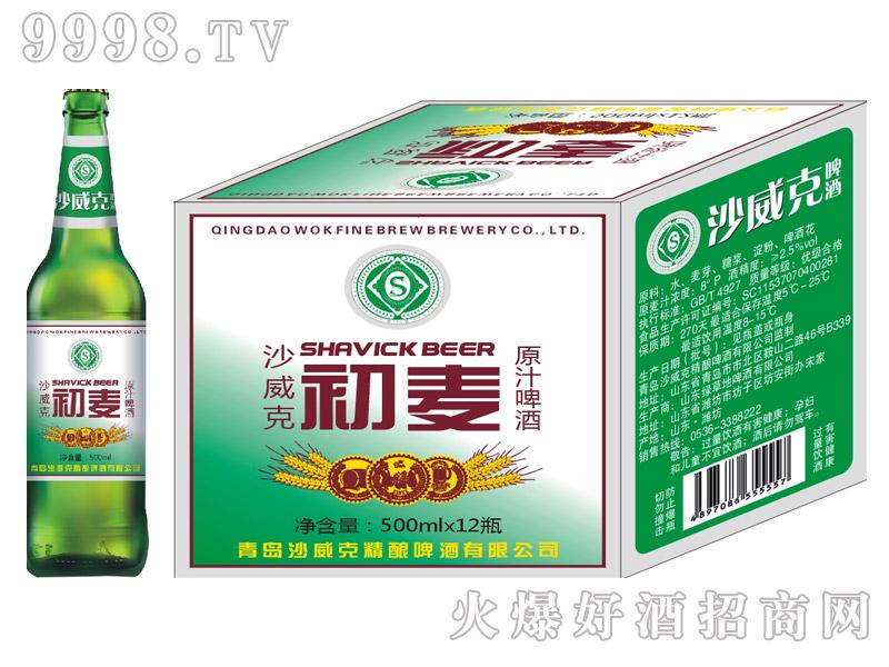 沙威克啤酒・初麦原汁