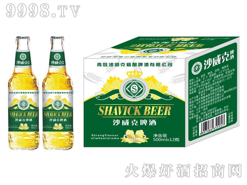 沙威克啤酒500mlx12瓶
