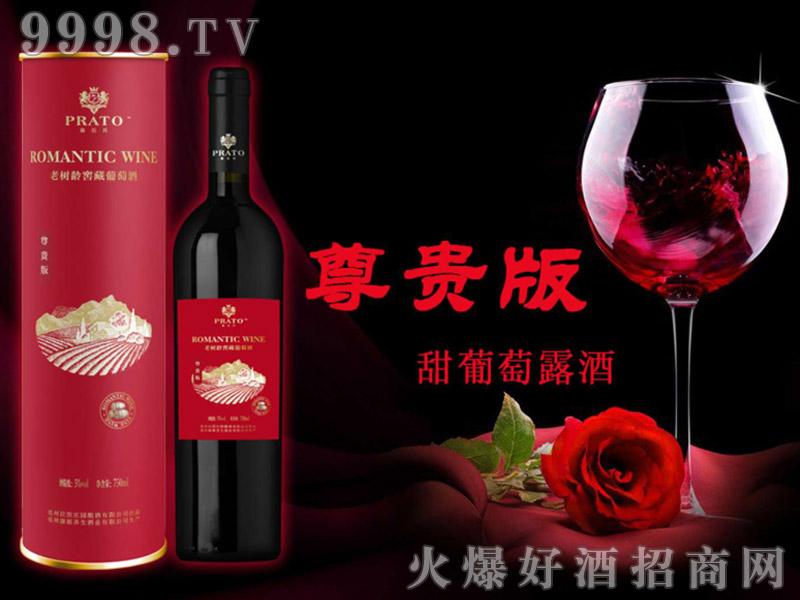 尊贵版甜葡萄露酒