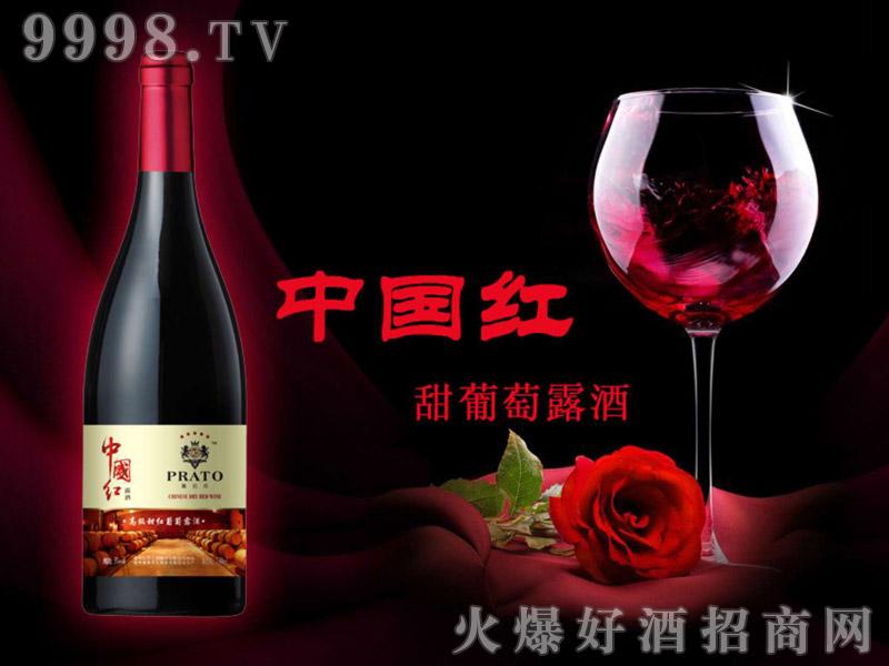 中国红甜葡萄露酒