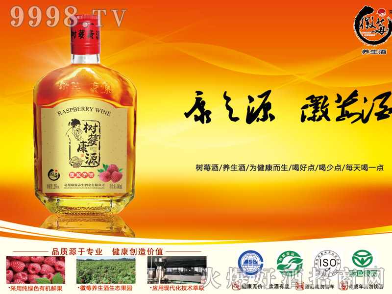 树莓康源养生酒系列400ml