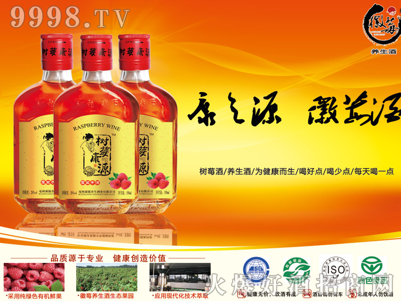 树莓康源养生酒系列-保健酒招商信息