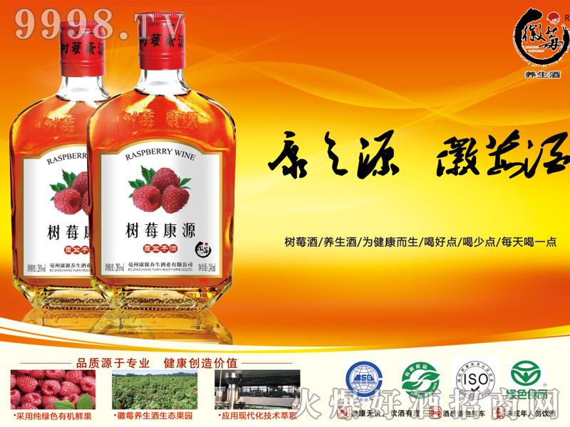 树莓康源覆盆子酒