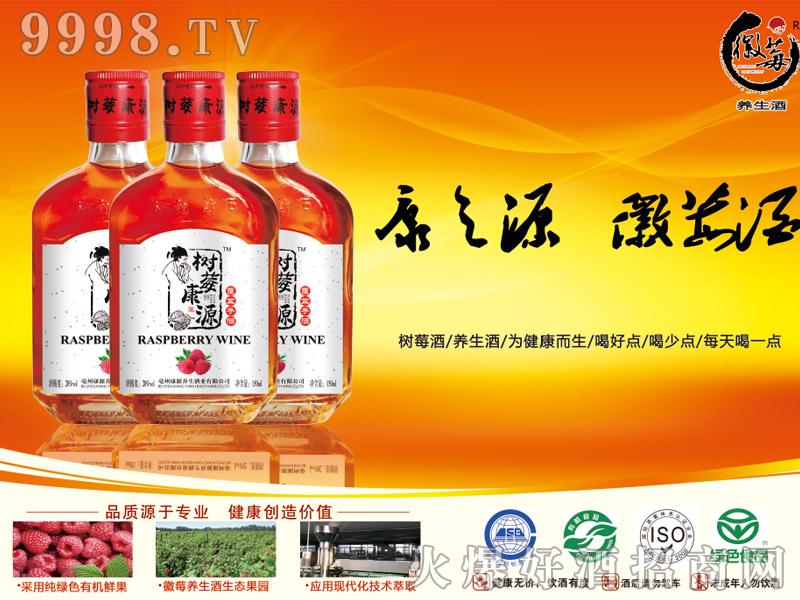 树莓康源覆盆子酒系列