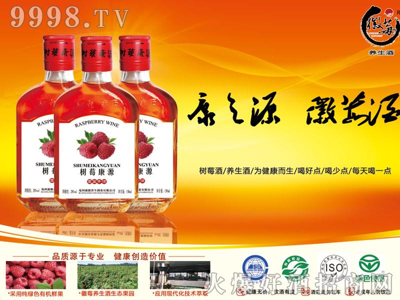 树莓康源覆盆子酒系列400ml-保健酒招商信息