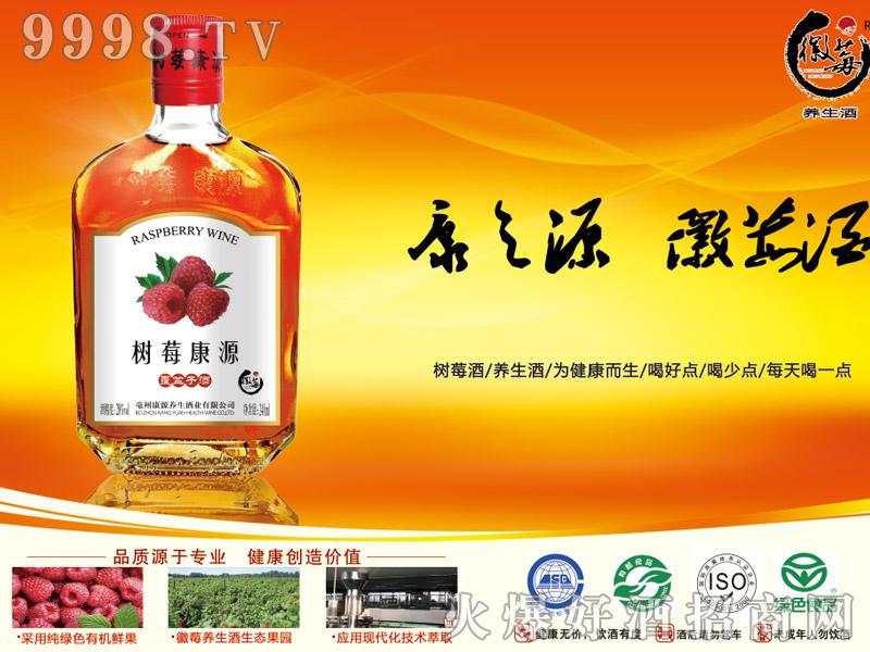 树莓康源覆盆子酒400ml