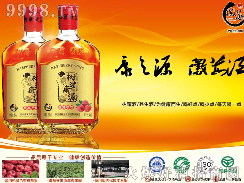 树莓康源养生酒-保健酒招商信息