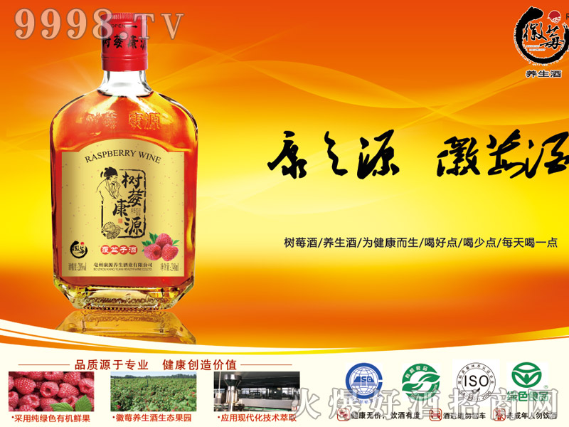 树莓康源养生酒400ml-保健酒招商信息