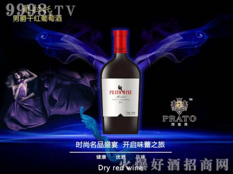 葡拉托男爵干红葡萄酒