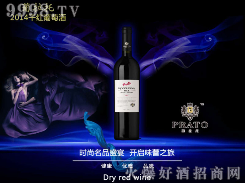 葡拉托2014干红葡萄酒-红酒招商信息