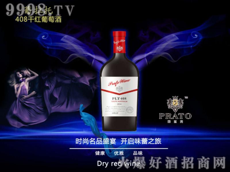 葡拉托408干红葡萄酒