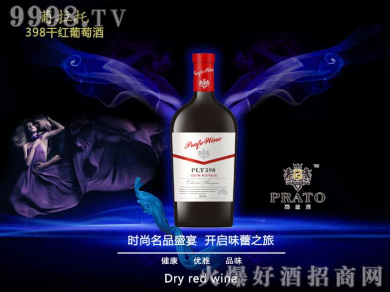葡拉托398干红葡萄酒