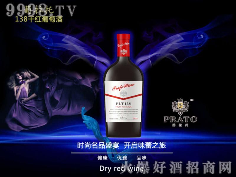 葡拉托138干红葡萄酒