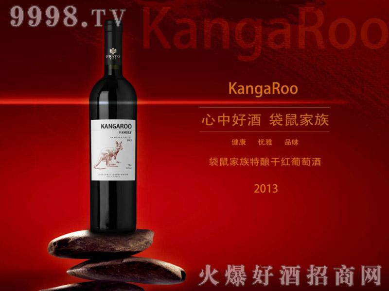 袋鼠家族特酿干红葡萄酒2013