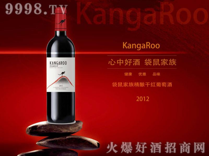袋鼠家族特酿干红葡萄酒-2012