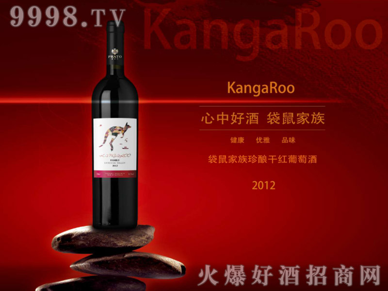 袋鼠家族特酿干红葡萄酒2012