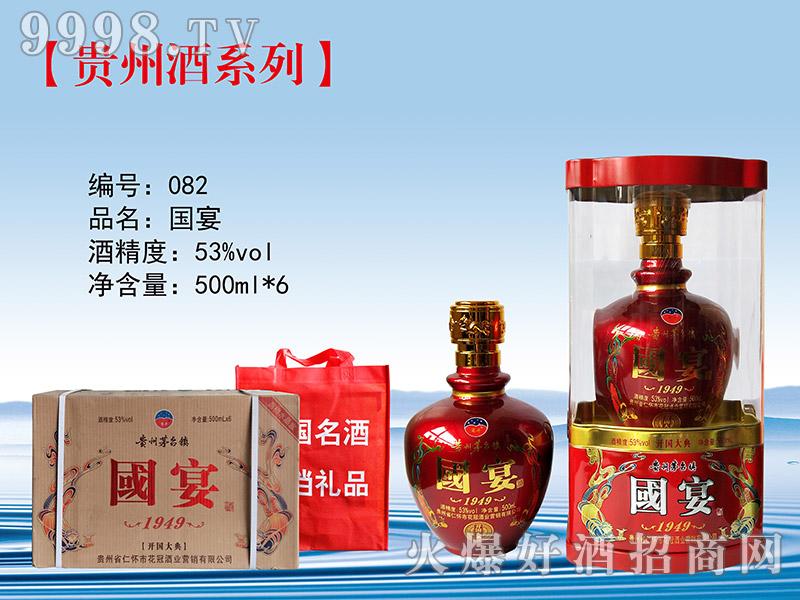 商井国宴酒(红)