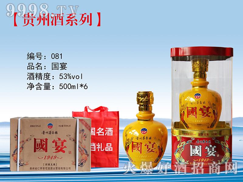 商井国宴酒(黄)