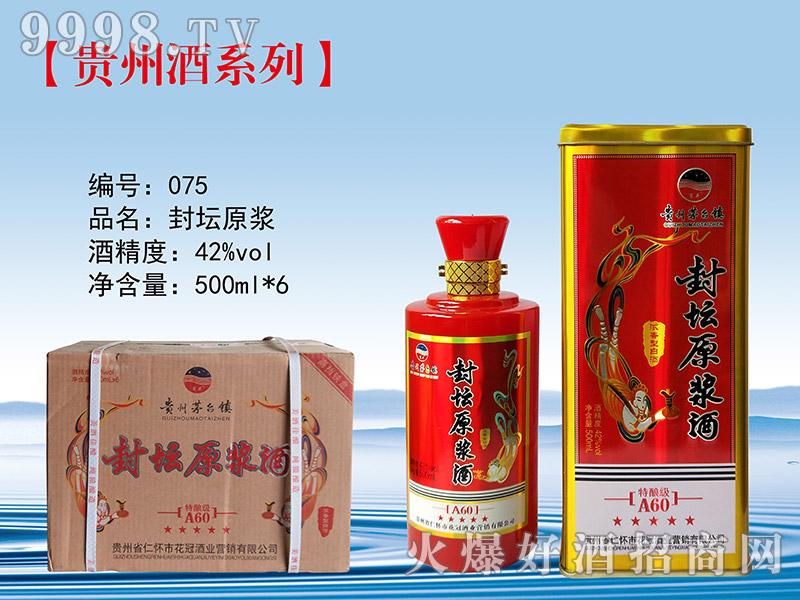 商井贵州原浆酒特酿级(红)