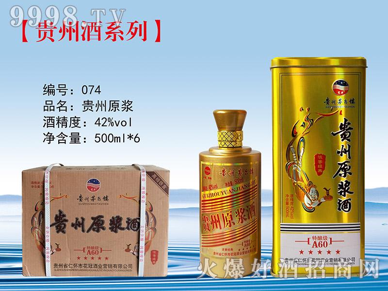 商井贵州原浆酒特酿级(金)