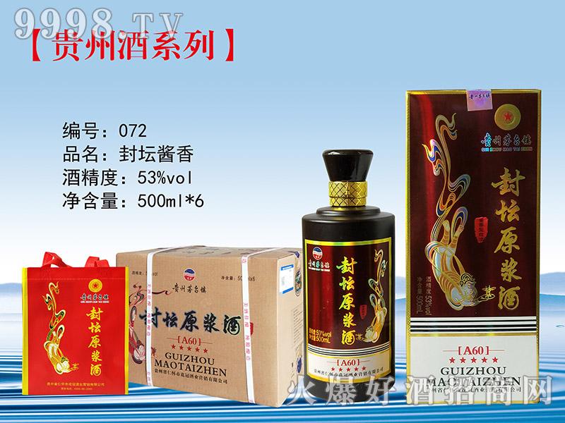 商井封坛原浆酒A60(棕)
