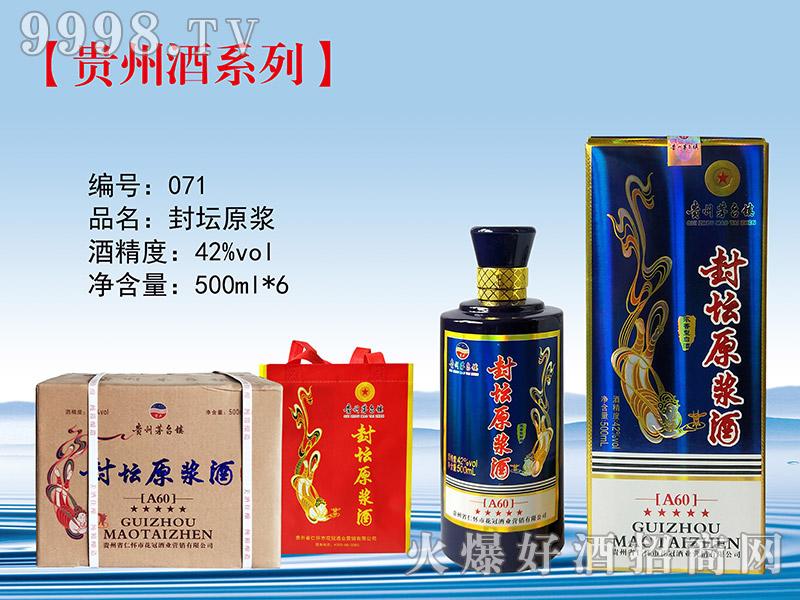 商井封坛原浆酒A60(蓝)