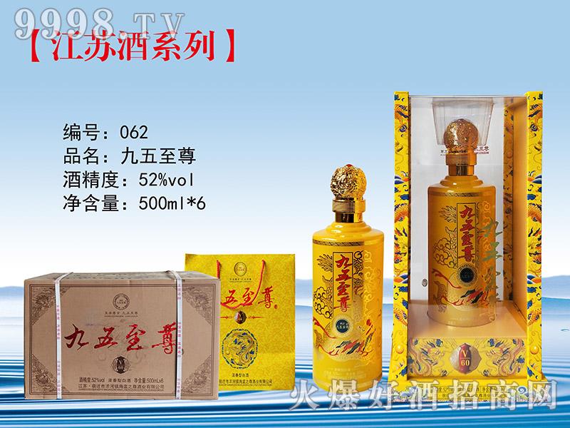 衡韵九五至尊酒V60 500ml(黄)