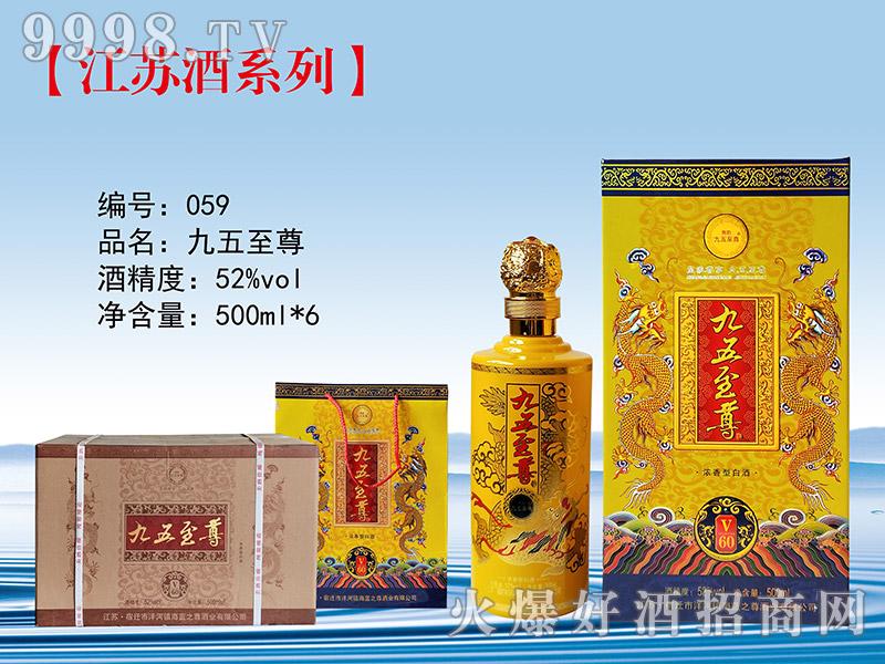 衡韵九五至尊酒V60(黄)