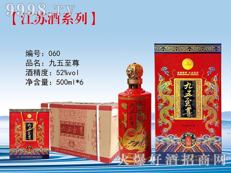 衡韵九五至尊酒V60 500ml(红)