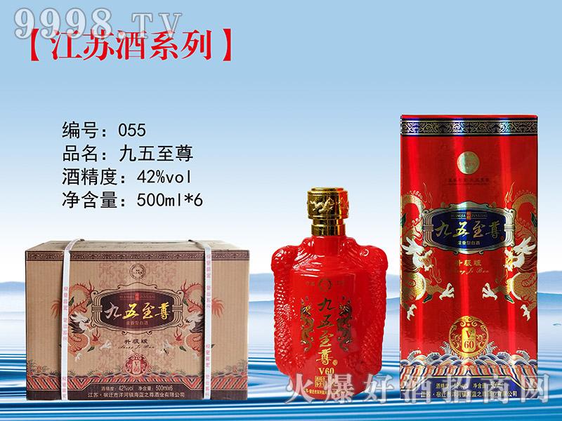 衡韵九五至尊酒V60(红)