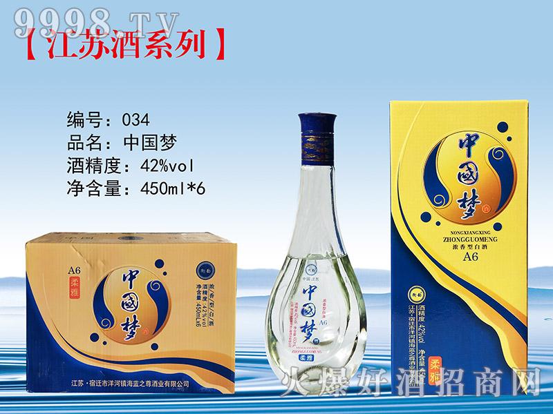 衡韵中国梦酒A6(蓝)