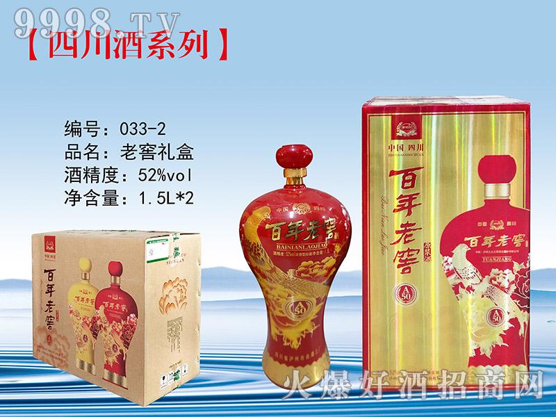 百年老窖酒A50(红)