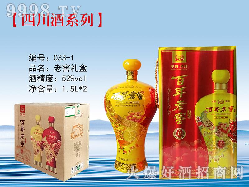 百年老窖酒A50(黄)
