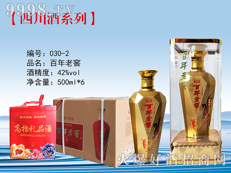 百年老窖酒V60(金)