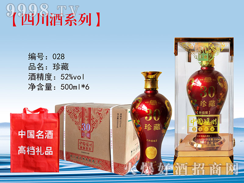 百年老窖酒珍藏30(升级版)