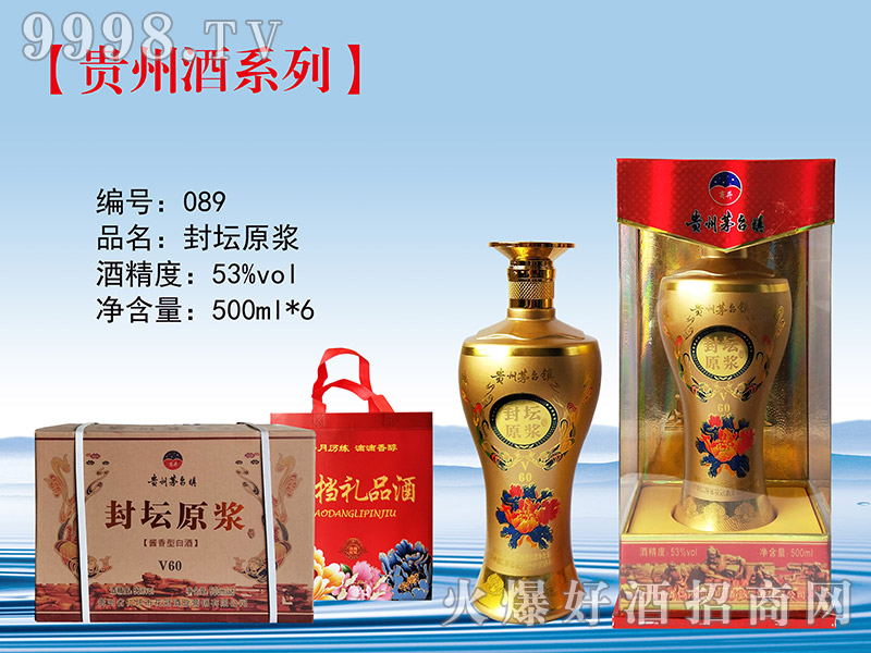 商井封坛原浆酒V60(水晶盒)