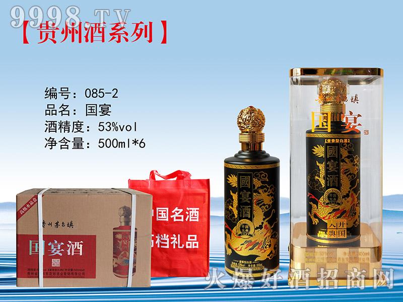 商井国宴酒500ml(黑)