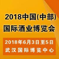 2018中国(中部)国际酒业博览会