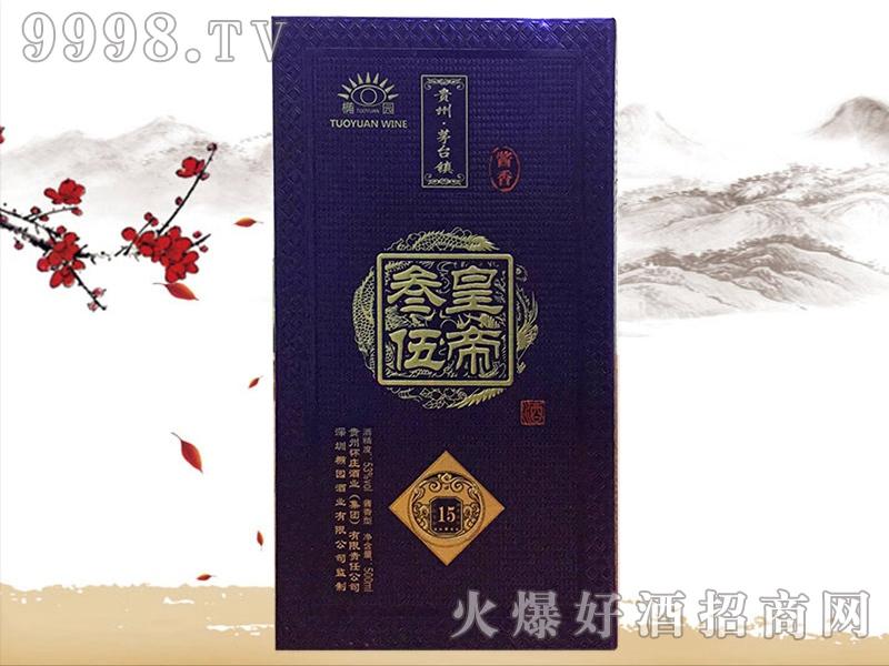叁皇伍帝酒15