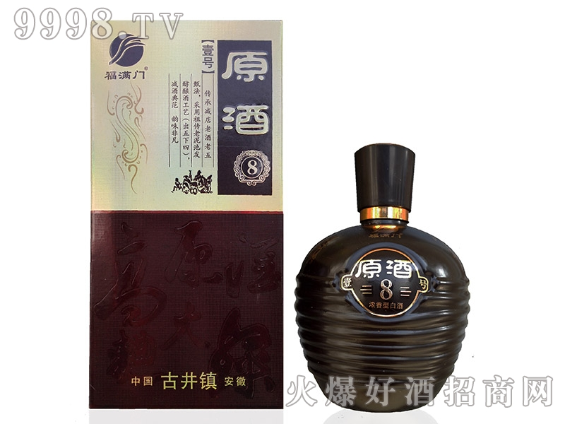 福满门壹号原酒8