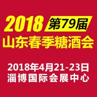 2018山东春季糖酒会