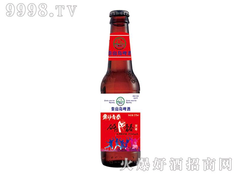 秦山岛啤酒・舞动青春黑啤