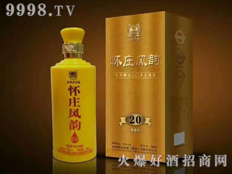贵州怀庄风韵酒·20