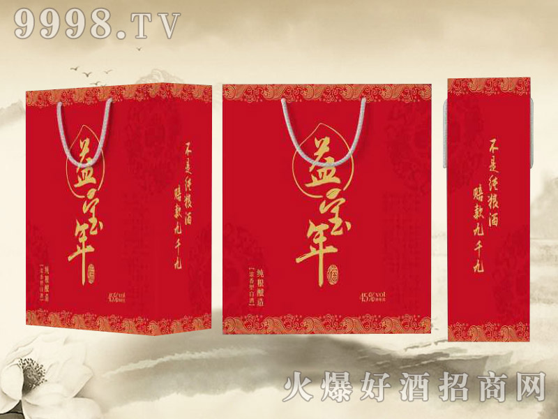 益宝年酒手提袋(红色)