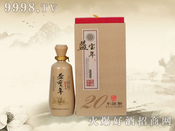 益宝年酒陈酿20