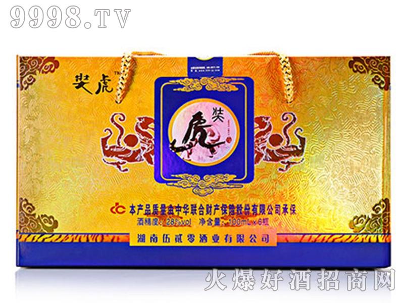 奘虎酒(礼盒)